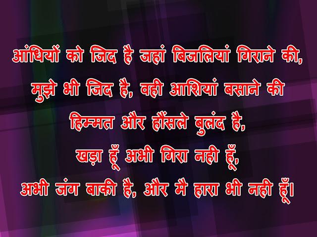 motivational hindi captions