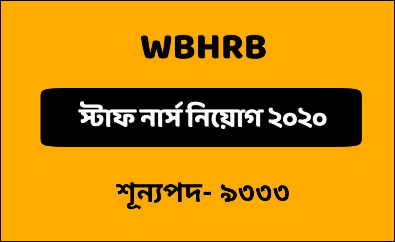 WBHRB 9333 Staff Nurse Recruitment 2020 - চাকরির খবর ২০২০