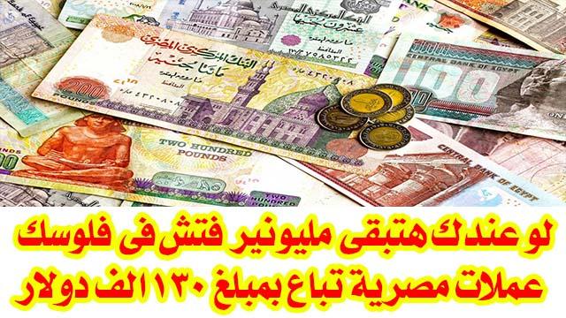 لو عندك هتبقي مليونير فتش فى فلوسك عملات مصرية تباع بمبلغ 130 الف دولار