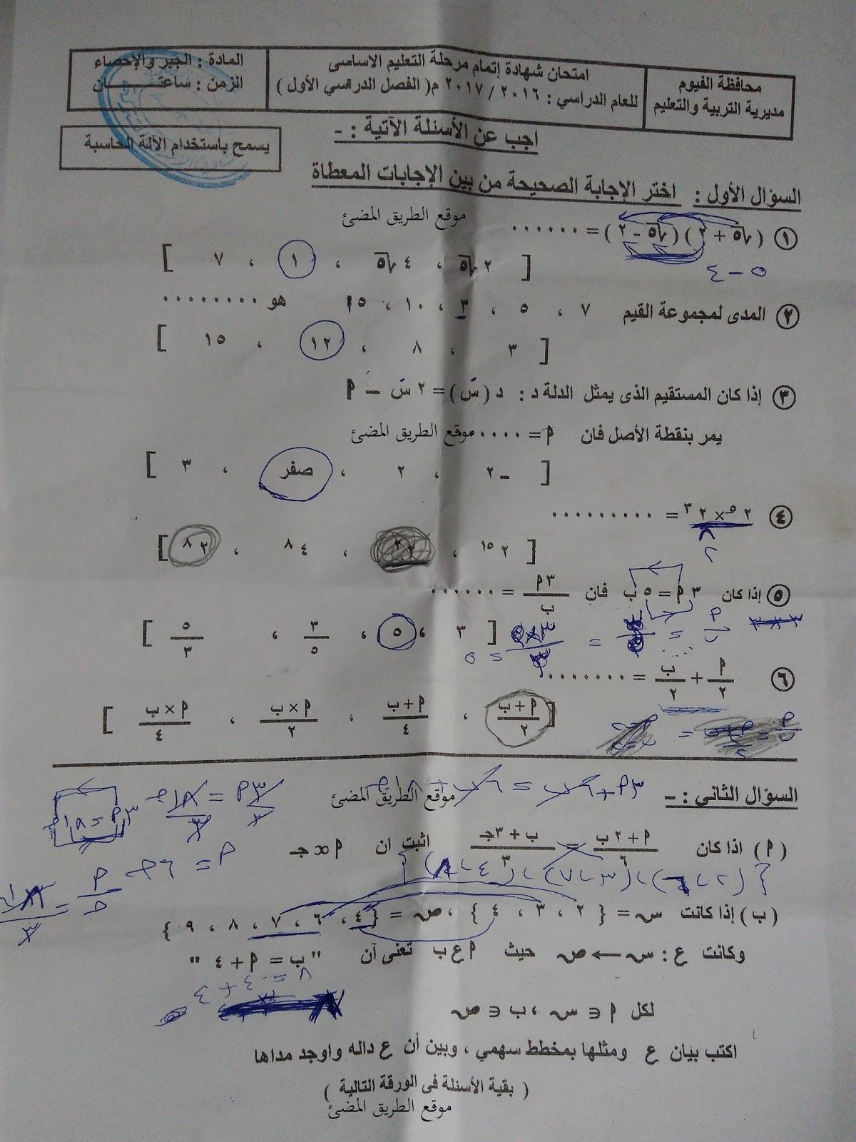 امتحان نصف العام الرسمى فى الجبر والاحصاء محافظة الفيوم الصف الثالث الاعدادى 2017.