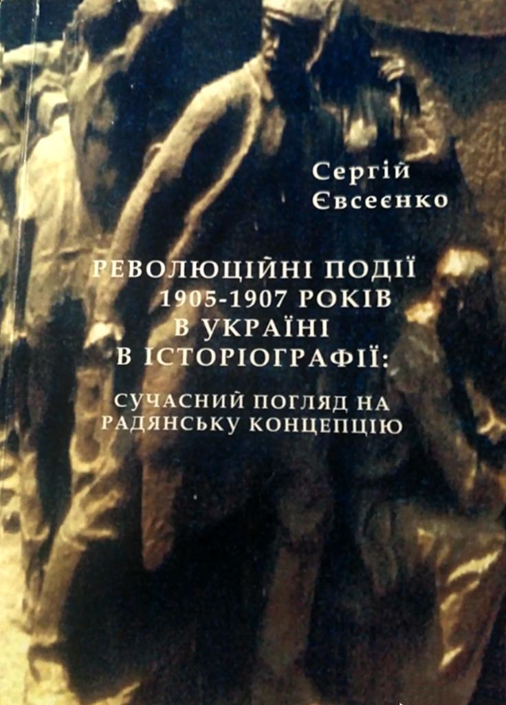 Євсеєнко С.А. Революційні події 1905-1907 років в Україні в історіографії (2005)
