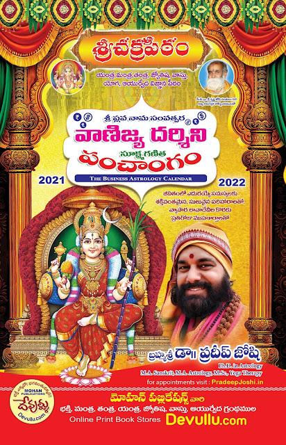 Vanijya Darshini Panchangam | Dr. Pradeep Joshi | వాణిజ్య దర్శిని పంచాంగం 2021-22 | 476 pages | Size : 14 cm x 22 cm | telugu panchangam