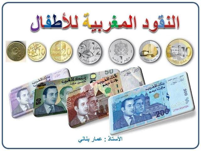 القطع النقدية المغربية