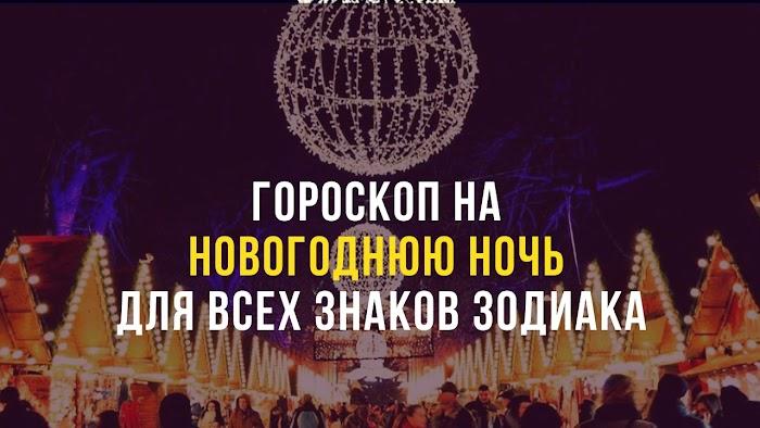Гороскоп на Новогоднюю ночь для всех знаков Зодиака