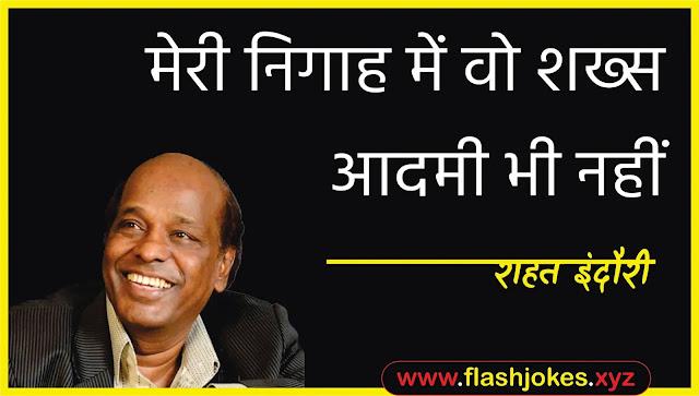 Dr. Rahat Indori - Meri Nigaah Mein Wo Shakhs Aadmi Bhi Nahi