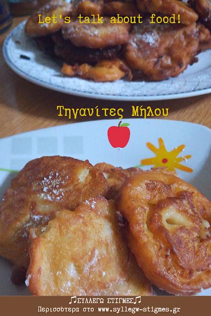 Τηγανίτες Μήλου (Apple Pancakes) by Συλλέγω Στιγμές (Pinterest)