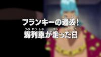 One Piece Episode 248