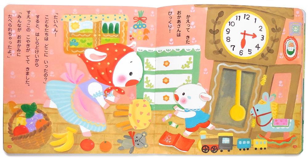 おおかみとしちひきのこやぎ イラスト,杉田香利