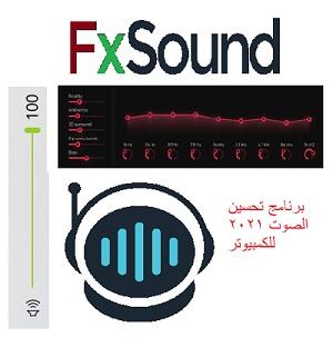برنامج تحسين الصوت 2021 للكمبيوتر