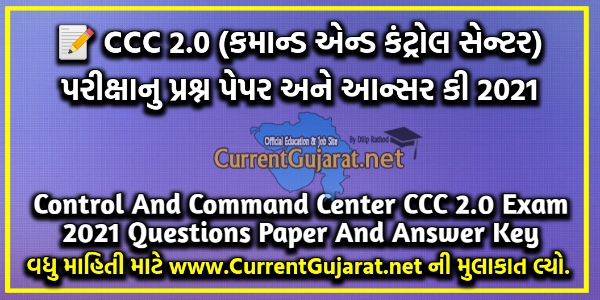 Control And Command Center CCC 2.0 Exam 2021 Questions Paper And Answer Key