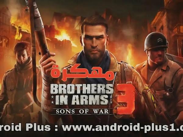 تحميل لعبة BIA3 أبناء الحرب Brothers in Arms 3 مهكرة للاندرويد