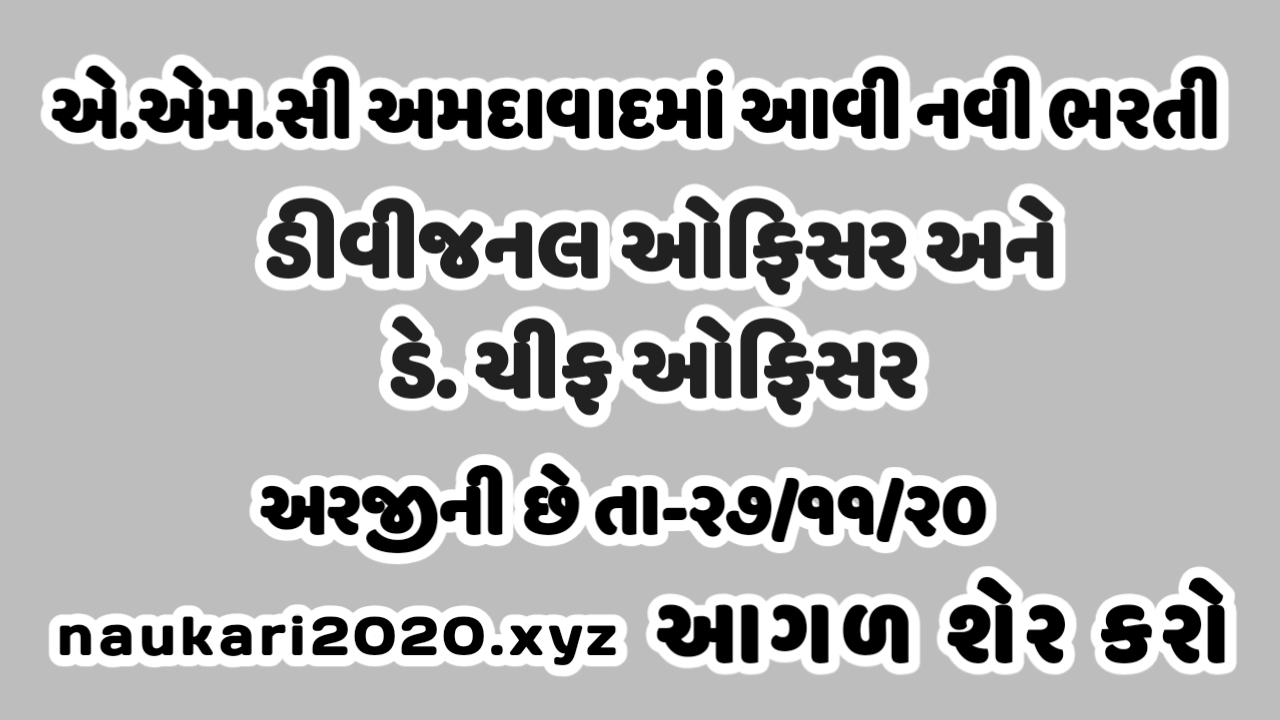 Ahmedabad Municipal Corporation (AMC) Recruitment for Dy. Chief Officer & Divisional Officer Post 2020