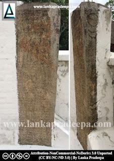Kitsirimewan Kelaniya Vihara slab inscription.
