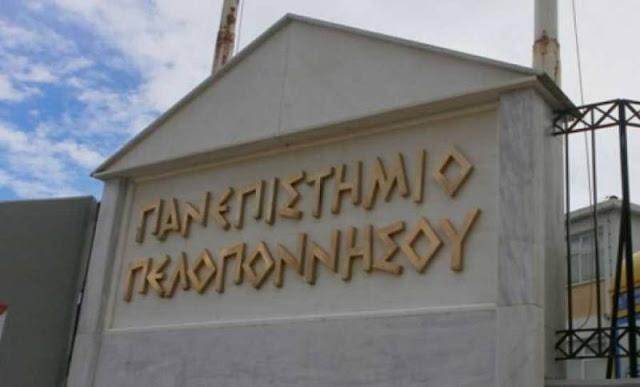 Αναστέλλεται η λειτουργία του τμήματος Διοίκησης Αγροτικής Οικονομίας στο Άργος του Πανεπιστημίου Πελοποννήσου