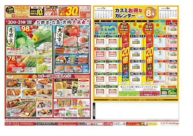7月30日号 フードスクエア/越谷レイクタウン店