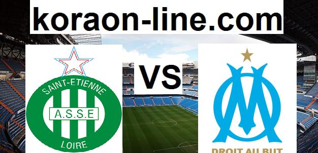 كورة اون لاين مشاهدة مباراة مارسيليا وسانت إيتيان بث مباشر بتاريخ 17-09-2020 الدوري الفرنسي