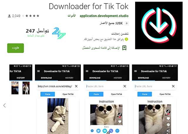عن طريق برنامج Downloader for Tik Tok