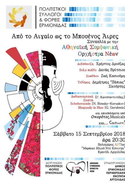 """""""Από το Αιγαίο ως το Μπουένος Άιρες"""": Ετήσια εκδήλωση Πολιτιστικών Συλλόγων και Φορέων της Ερμιονίδας"""