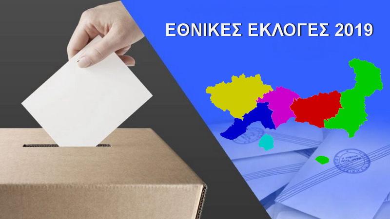 Ποιοι εκλέγονται βουλευτές στην Ανατολική Μακεδονία - Θράκη