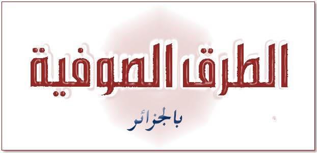الطرق الصوفية في الجزائر