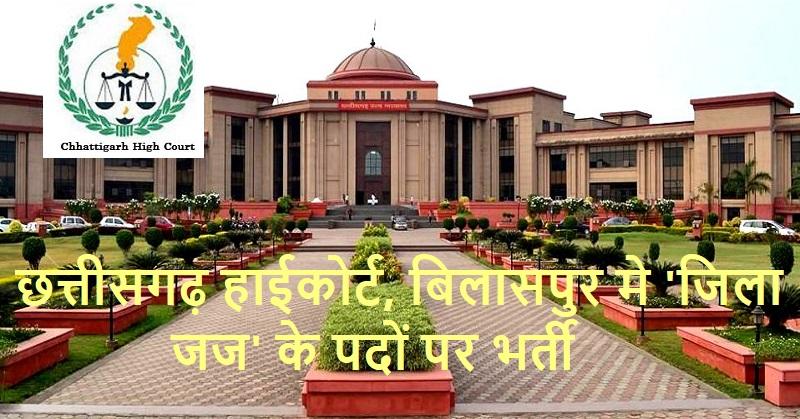 CG High Court jobs 2020