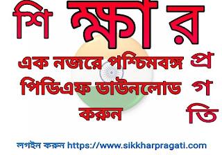 Download the General  knowledge pdf about West Bengal (পশ্চিমবঙ্গ সম্পর্কে সাধারণ জ্ঞান পিডিএফ ডাউনলোড করুন )।। শিক্ষার প্রগতি