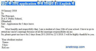 chutti ke liye english me application