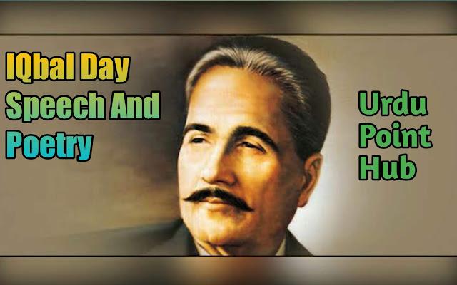 iqbal day speech in urdu