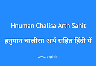 hanuman_chalisa_hindi_mai