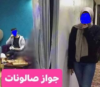 رواية جواز صالونات خالد وسالي كاملة