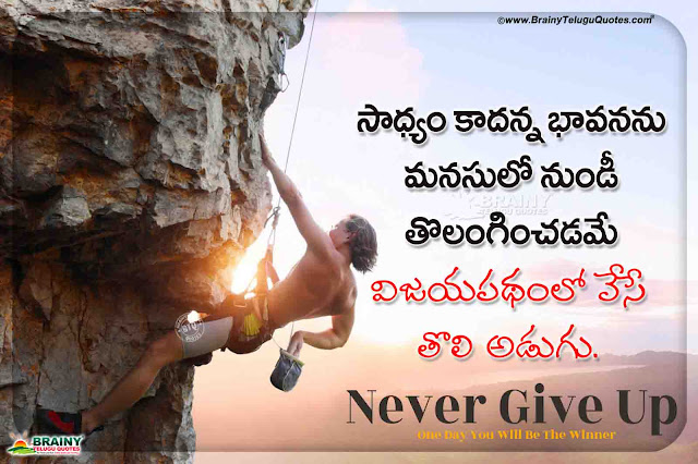 never giveup quotes in telugu, best motivational all the best quotes in telugu, famous nice words in telugu