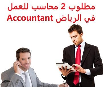 للعمل في الرياض في وظيفة محاسب عام , ومحاسب عمليات بنكية وتسويات  نوع الدوام : دوام كامل