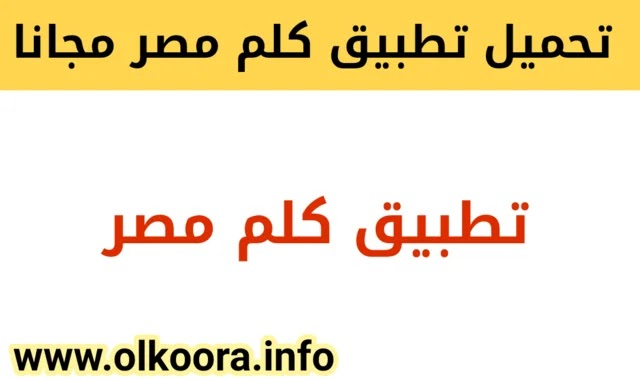 حصريااا رابط تحميل تطبيق كلم مصر للأندرويد و للأيفون _ برنامج كلم مصر