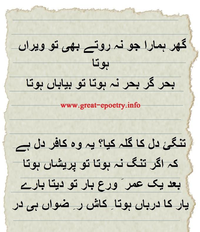 Mirza Ghalib Ghazal In Urdu