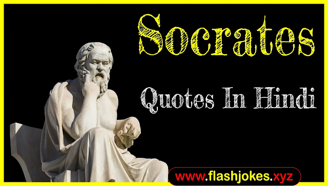 Socrates Quotes In Hindi | Biography