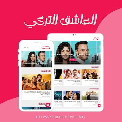 أفضل موقع لمشاهدة المسلسلات التركية بدون إعلانات 2020