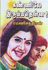 RamaniChandran Novels (PDF) Latest 【one click】
