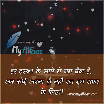 Har Darakht Ke Saaye Mein - हर दरख्त के साये में