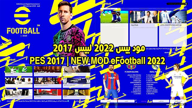 جديد!!! مود بيس 2022 لبيس 2017 | PES 2017 | NEW MOD eFootball 2022