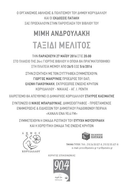 http://www.typospor.gr/2016/05/27.html