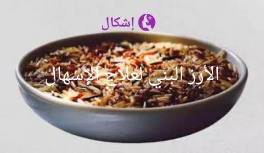 الأرز البني لعلاج الإسهال