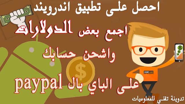 برنامج للاندرويد  android يفيدك بجمع بعض الدولارات وتقدر عبره شحن حسابك في البايبال paypal
