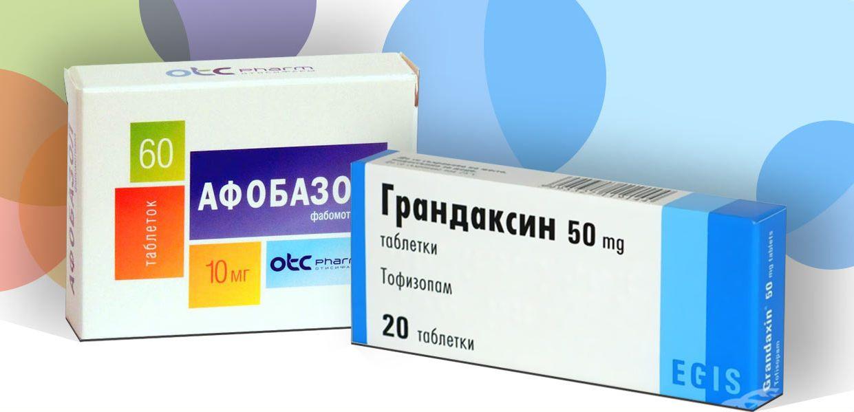 Афобазол и Грандаксин