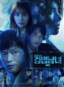 Sinopsis pemain genre Drama Partners for Justice Season 2 (2019)