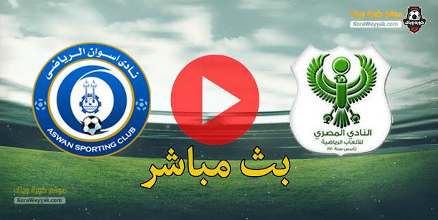 نتيجة مباراة اسوان والمصري البورسعيدي اليوم 31 مايو 2021 في كأس مصر