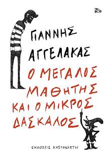 Ο μεγάλος μαθητής και ο μικρός δάσκαλος - Γιάννης Αγγελάκας - εκδόσεις Καστανιώτη - Μαρία Μπρέντα - βραβεία βιβλίου public 2020
