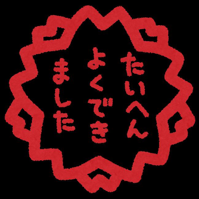 hanko_taihenyokudekimashita.png (648×648)