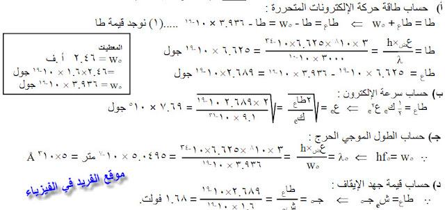 أمثلة محلولة على دروس التأثير الكهروضوئي، طاقة إنتزاع الإلكترونات، سرعة الإلكترونات المنبعثة في الظاهرة الكهروضوئي، حساب جهد الإيقاف للخلية الكهروضوئية، دروس فيزياء الصف الثالث الثانوي ـ الوحدة السادسة الإشعاع والمادة