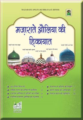 Mazaraat-e-Auliya ki Hikayaat pdf in Hindi