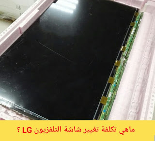 How much does it cost to repair lg tv screen LCD LED
